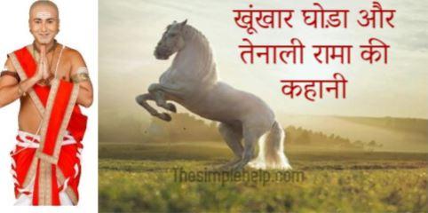 Khunkhar Ghoda Aur Tenali Rama ki Kahani