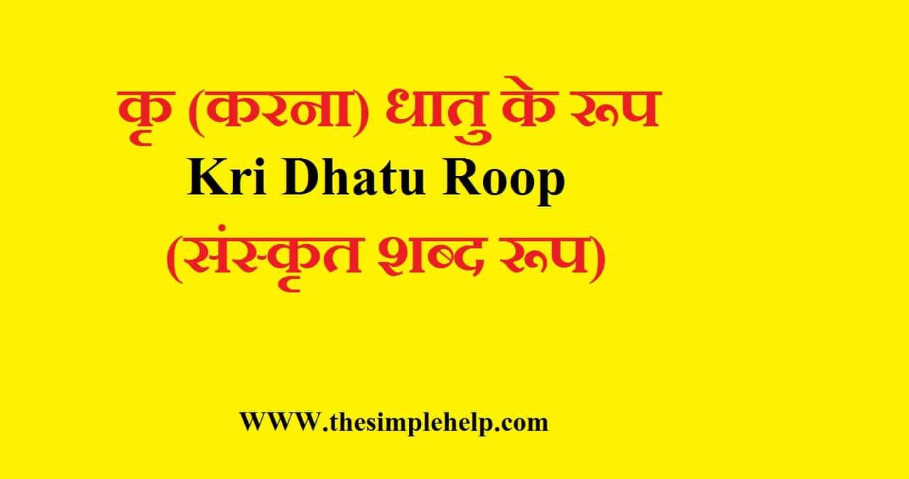 Kri Dhatu Roop