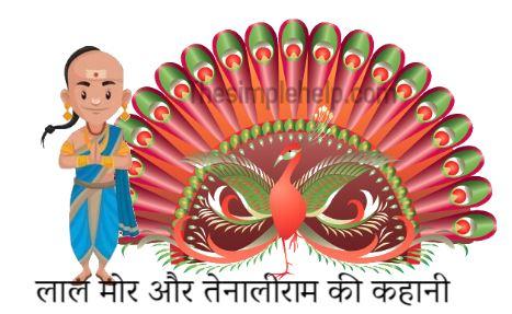 Lal Mor Aur Tenali Rama ki Kahani