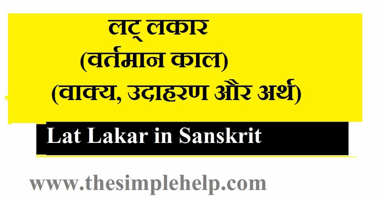 Lat Lakar in Sanskrit