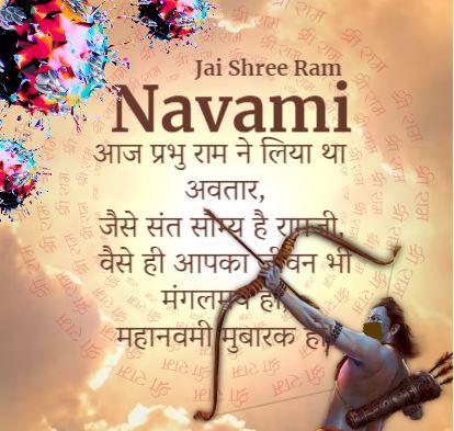 Maha Navami Wishes in Hindi