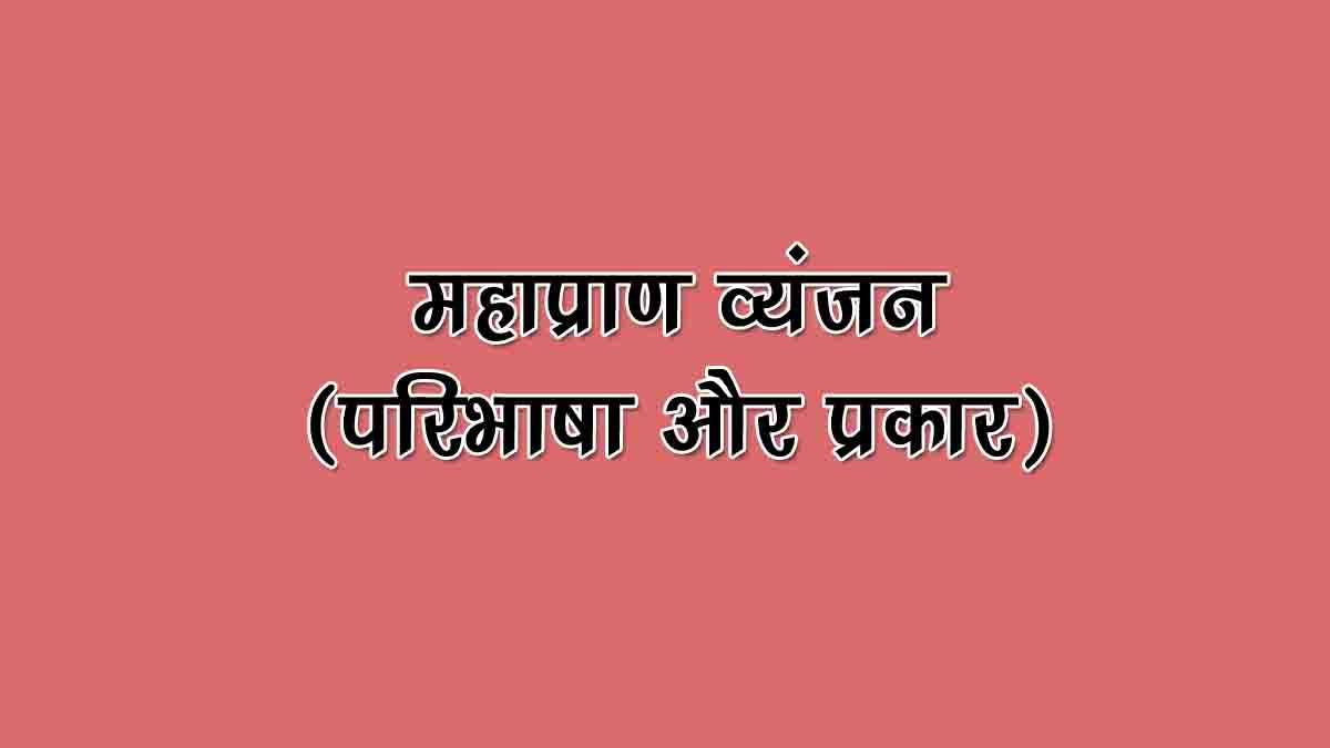 Mahaprayan Vyanjan