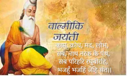 Maharishi Valmiki Jayanti Wishes in Hindi