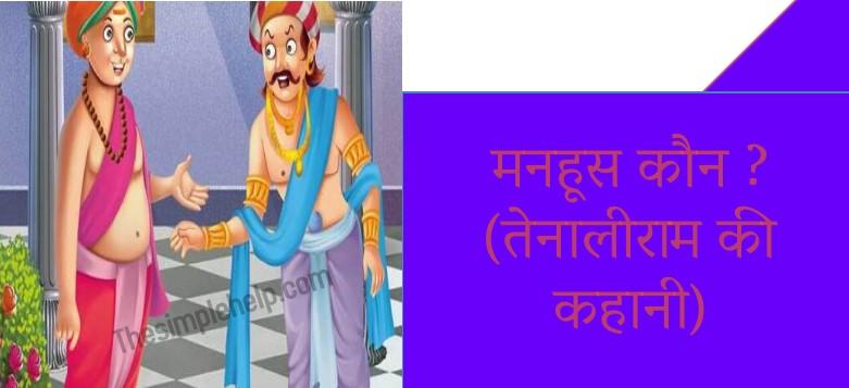 Manhoos Kaun Tenali Rama ki Kahani