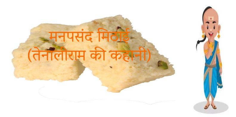 Manpasand Mithai Tenali Rama ki Kahani