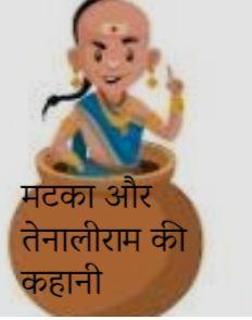 Matka Aur Tenali Rama ki Kahani