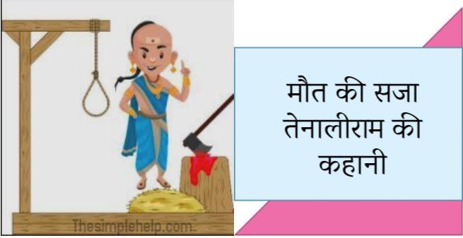 Maut ki Saja Tenali Rama ki Kahani