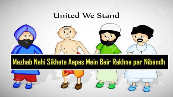 Mazhab-Nahi-Sikhata-Aapas-Mein-Bair-Rakhna-par-Nibandh