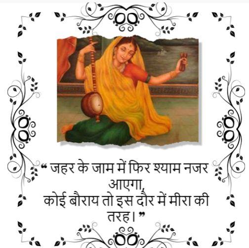 Meera Bai Quotes in Hindi