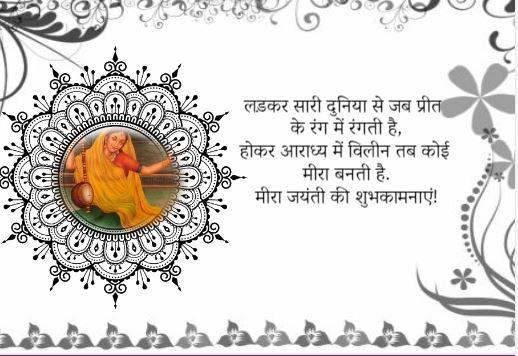 Meerabai Jayanti Wishes in Hindi
