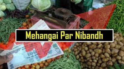 Mehangai-Par-Nibandh
