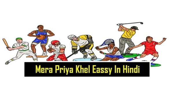 Mera-Priya-Khel-Eassy-In-Hindi