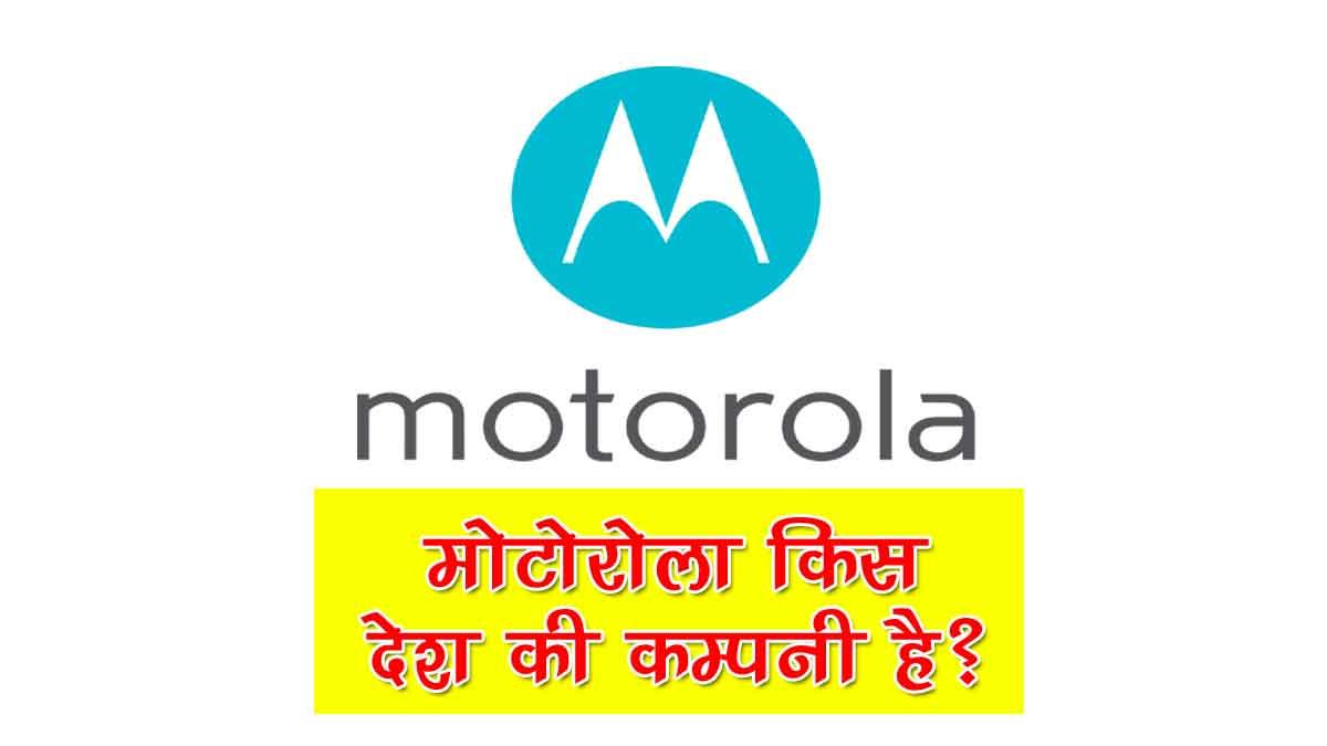Motorola Kis Desh Ki Company Hai