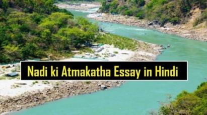 Nadi-ki-Atmakatha-Essay-in-Hindi-