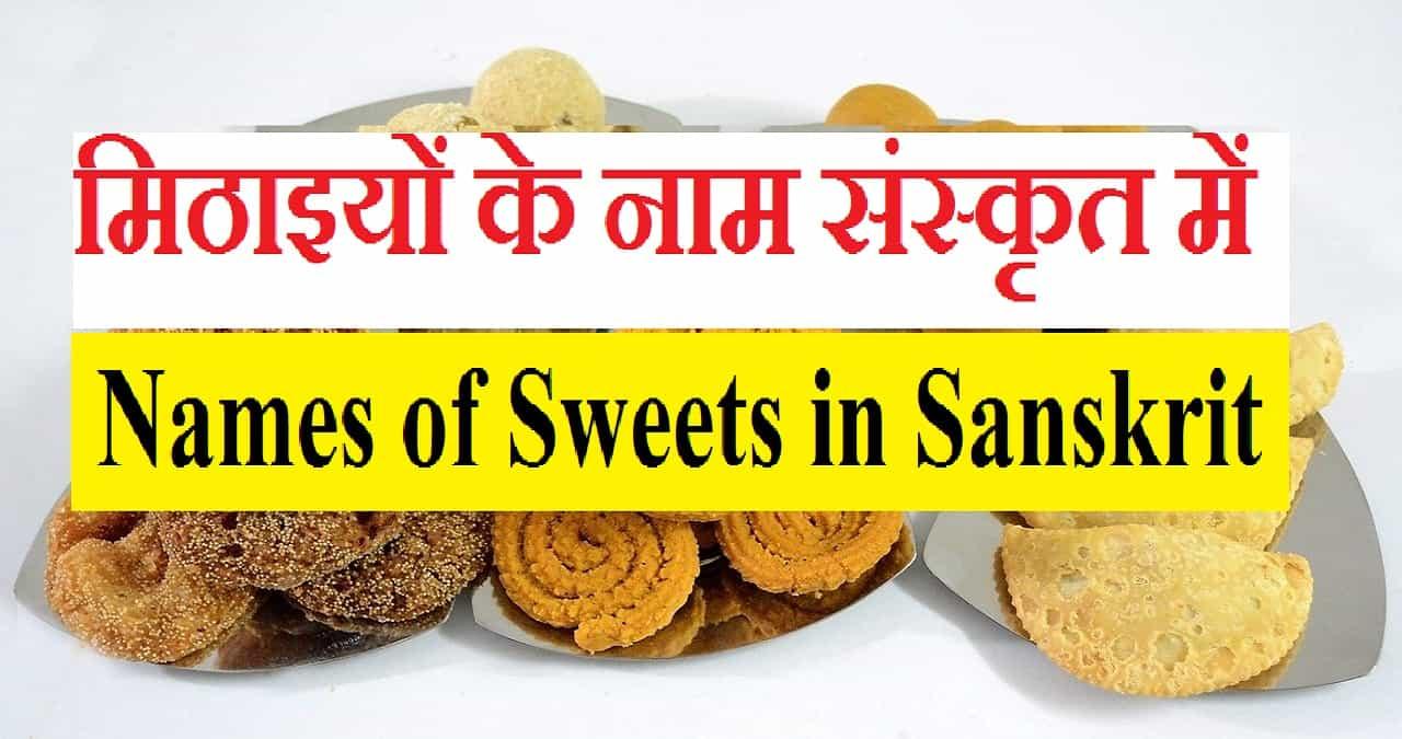 Names of Sweets in Sanskrit