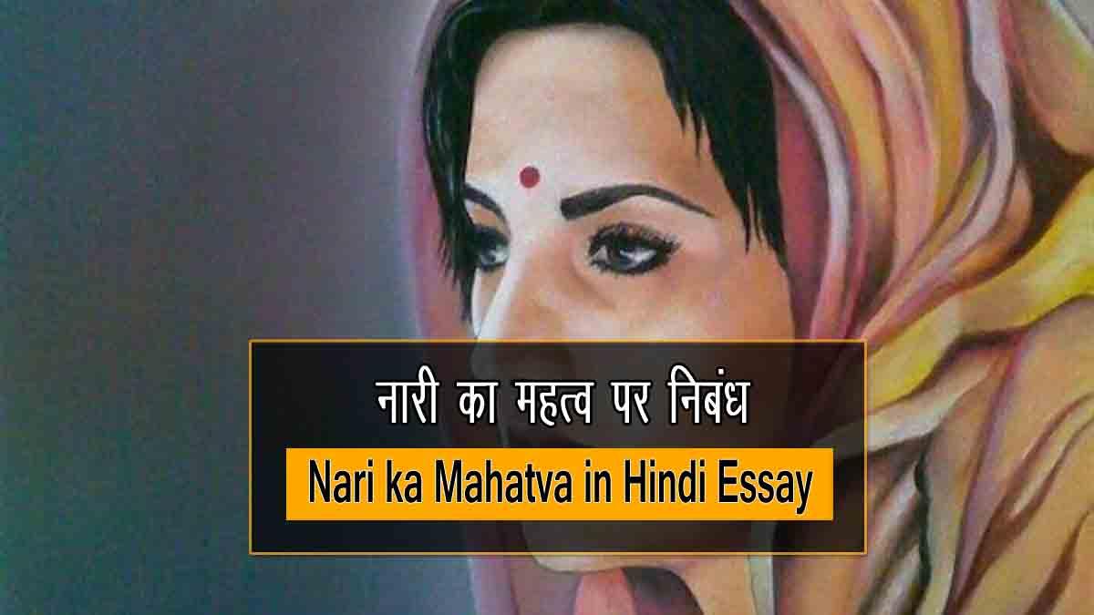 Nari ka Mahatva in Hindi Essay