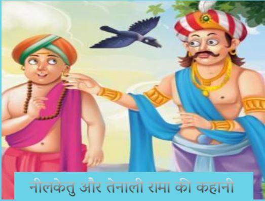 Neelketu Aur Tenali Rama ki Kahani