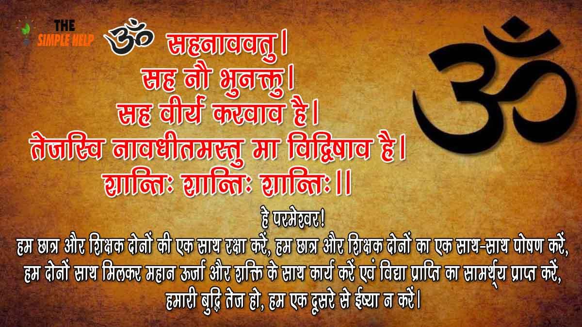 Om Sahana Vavatu Mantra In Hindi