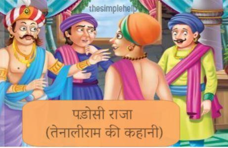 Padosi Raja Tenali Rama ki Kahani