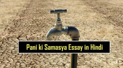 Pani-ki-Samasya-Essay-in-Hindi-