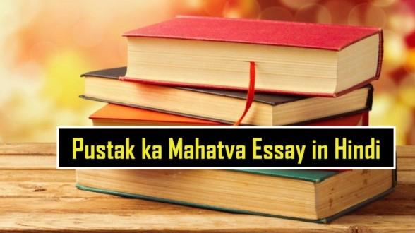 Pustak-ka-Mahatva-Essay-in-Hindi