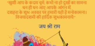 Quotes on Dussehra in Hindi