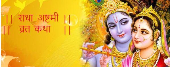 Radha Ashtami Vrat Katha