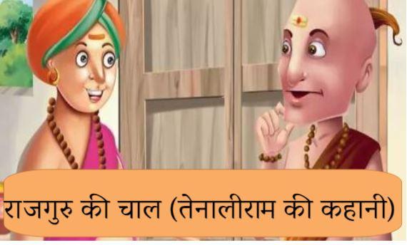 Rajguru Ki Chaal Tenali Rama ki Kahani