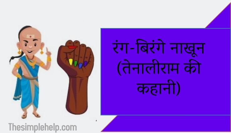 Rang Birangi Nakhun Tenali Rama ki Kahani
