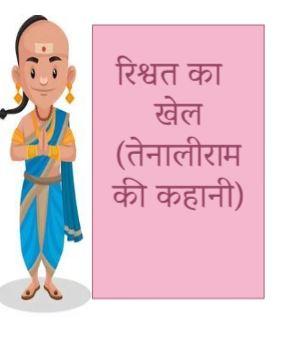 Rishwat ka Khel Tenali Rama ki Kahani