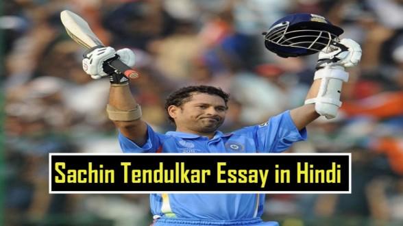 Sachin Tendulkar Essay in Hindi