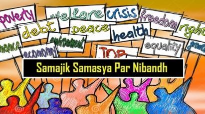 Samajik-Samasya-Par-Nibandh