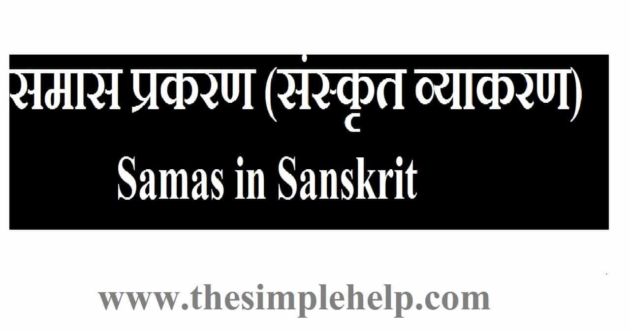 Samas in Sanskrit