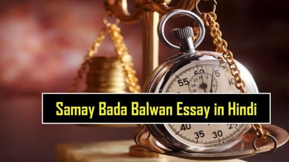 Samay-Bada-Balwan-Essay-in-Hindi-