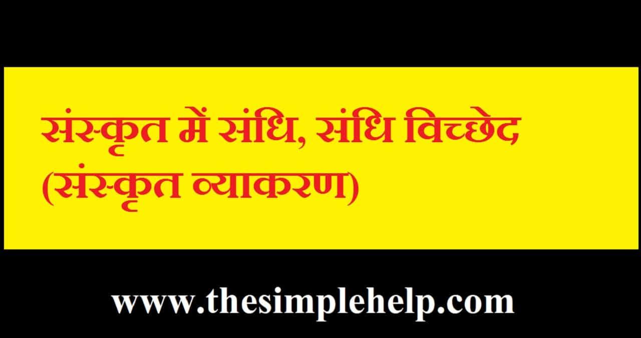 Sandhi in Sanskrit