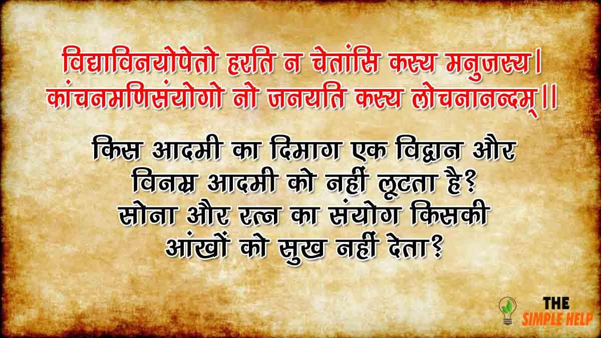 Sanskrit Shlok on Vidya