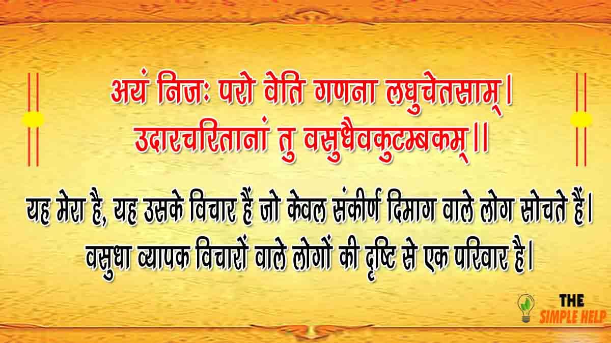 Sanskrit Subhashitani