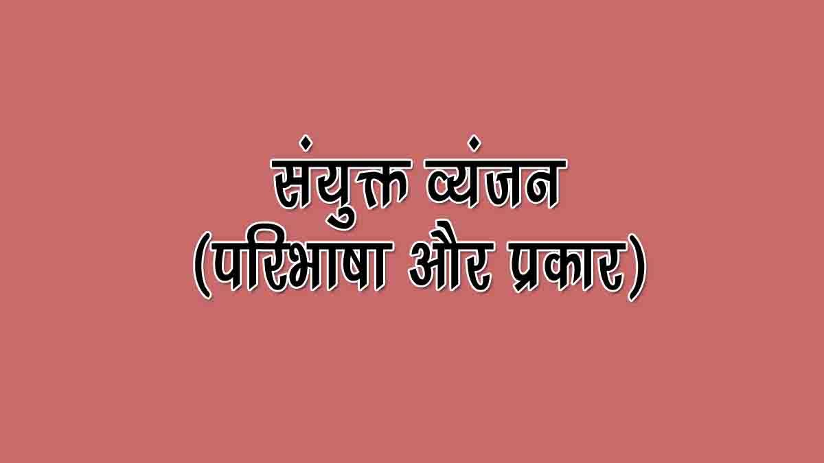 Sanyukt Vyanjan in Hindi