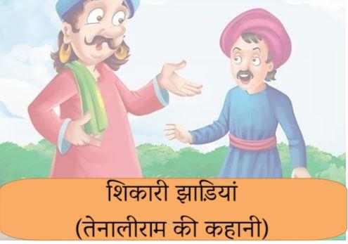 Shikari Jhadiya Tenali Rama ki Kahani