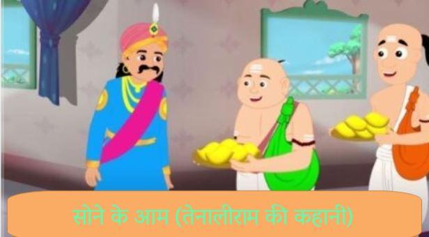 Sone Ke Aam Tenali Rama ki Kahani