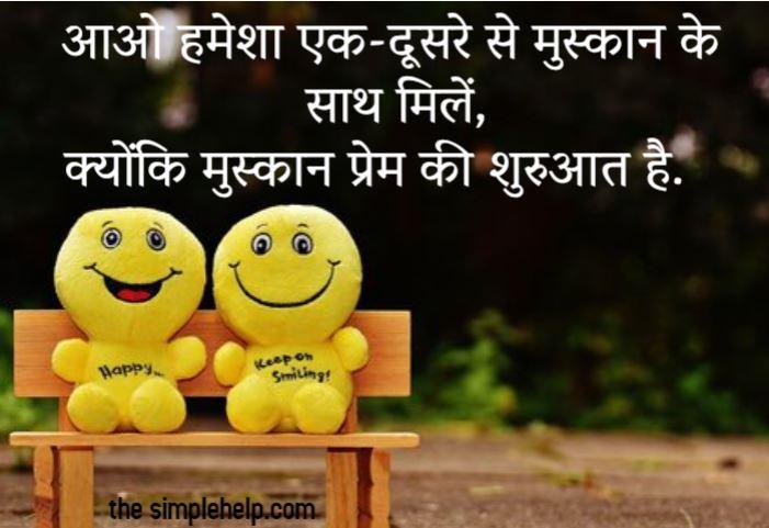 Status on Smile in Hindi