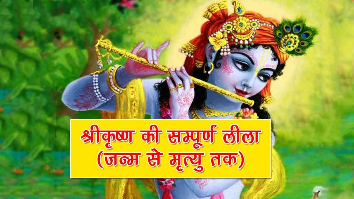 Story of Lord Krishna in Hindi