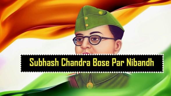 Subhash-Chandra-Bose-Par-Nibandh