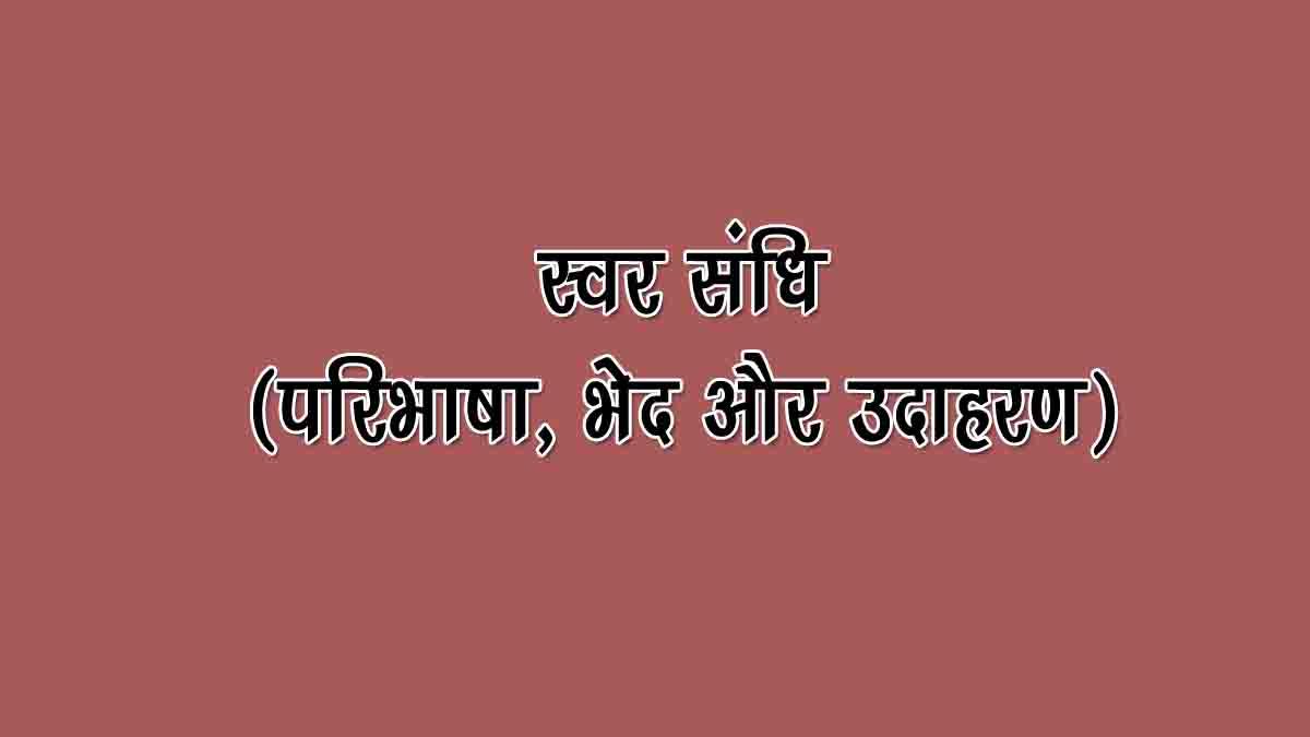 Swar Sandhi Kise Kahate Hain
