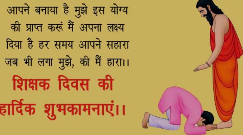 Teachers Day Status in Hindi