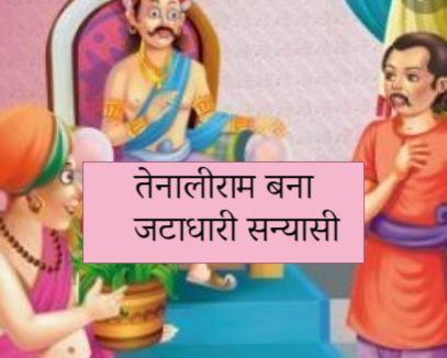 Tenali Raman Bana Jatadhari Sanyasi
