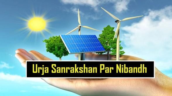 Urja-Sanrakshan-Par-Nibandh