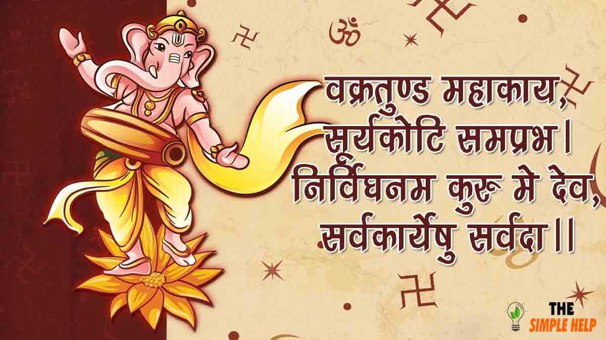 Vakratunda Mahakaya Mantra in Hindi