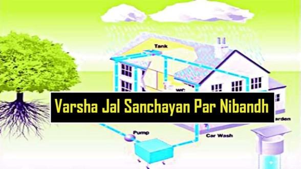 Varsha Jal Sanchayan Par Nibandh