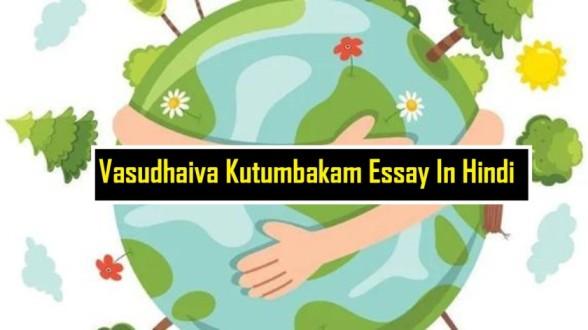 Vasudhaiva-Kutumbakam-Essay-In-Hindi